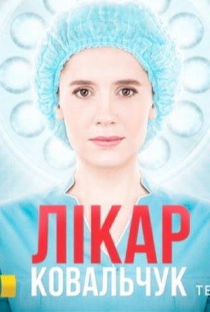Лікар Ковальчук / Доктор Ковальчук Все серии (Украина, 2017) смотреть онлайн сериал
