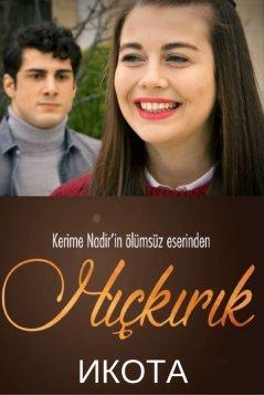 Икота / Hickirik Все серии (2018) смотреть онлайн турецкий сериал на русском языке