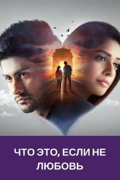Что это, если не любовь / Yeh Pyar Nahi To Kya Hai Все серии (2018) смотреть онлайн на русском языке