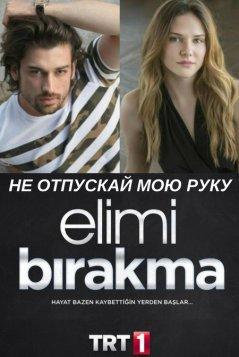 Не отпускай мою руку / Elimi Birakma Все серии (2018) смотреть онлайн на русском языке