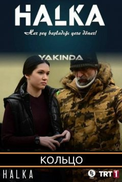 Кольцо / Halka Все серии (2019) смотреть онлайн турецкий сериал на