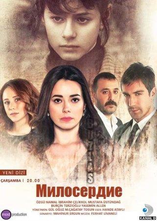 Милосердие / Merhamet Все серии (Турция 2013) смотреть онлайн турецкий сериал на русском языке