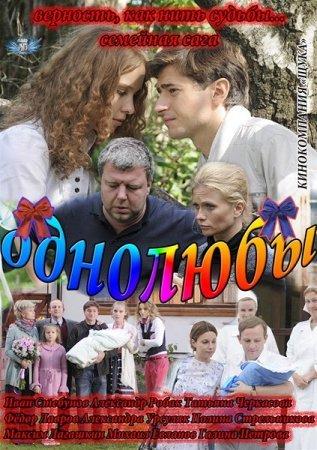 Однолюбы однолюби сериал 2012 все