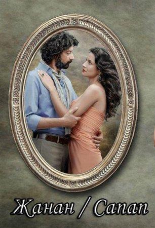 Жанан / Canan Все серии (Турция 2011) смотреть онлайн турецкие сериалы на русском языке