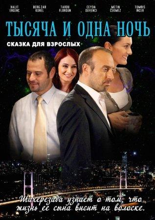 Тысяча и одна ночь / 1001 ночь / Binbir Gece Все серии (Турция, 2006) смотреть онлайн сериал