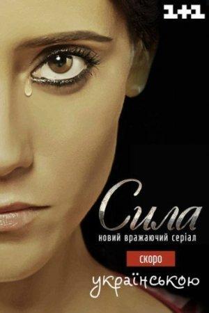 Сила. Повернення додому Всі серії 1-158 серія (1+1) смотреть онлайн турецький серіал