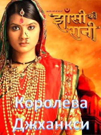 Королева Джханси Все серии (Индия 2009) смотреть онлайн индийский сериал на русском языке