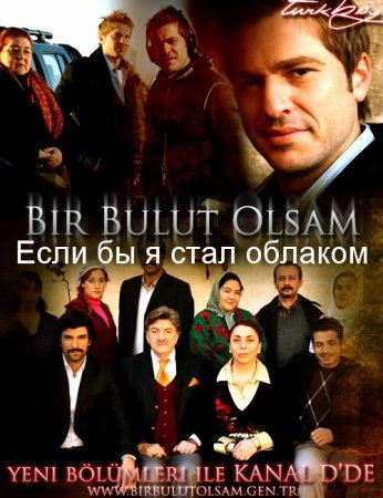 Если бы я стал облаком / Bir bulut olsam (2009) Все серии смотреть онлайн
