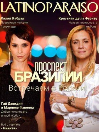 Проспект Бразилии Все серии: 1-160 (Бразилия, 2012) смотреть онлайн бразильский сериал на русском языке